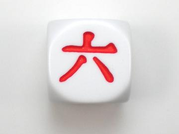 Koplow Games Chinese White w/Red 16mm d6 Dice